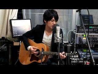"""Takeshi Furusawa 古澤剛 """"Stand By Me"""""""